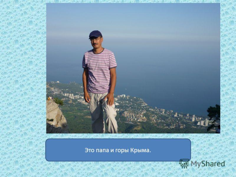 Это папа и горы Крыма.