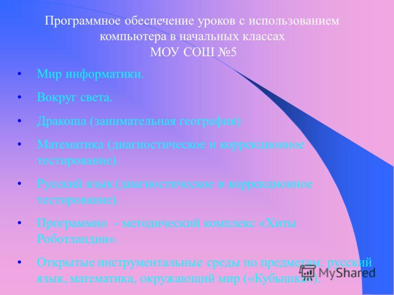 Структура урока русского языка с использованием компьютера Структура урока русского языка с использованием компьютера 1.Организационный момент - 2 мин. 2.Проверка домашнего задания - 3 -4 мин. 3. Разминка. Короткие логические задачи и задания на разв