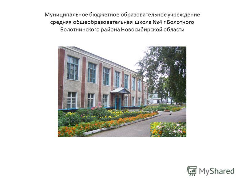 Муниципальное бюджетное образовательное учреждение средняя общеобразовательная школа 4 г.Болотного Болотнинского района Новосибирской области