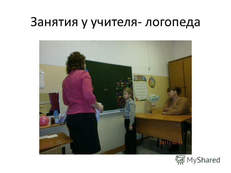 Занятия у учителя- логопеда
