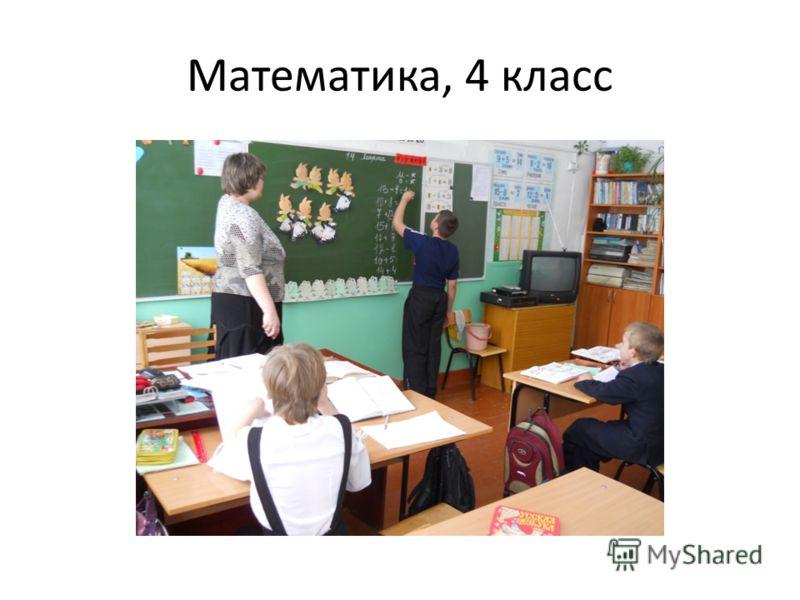 Математика, 4 класс