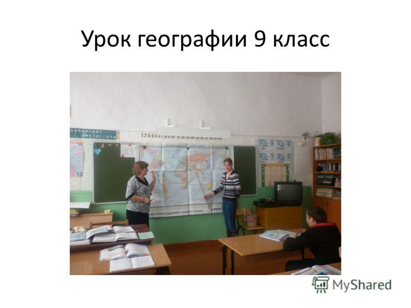 Урок географии 9 класс