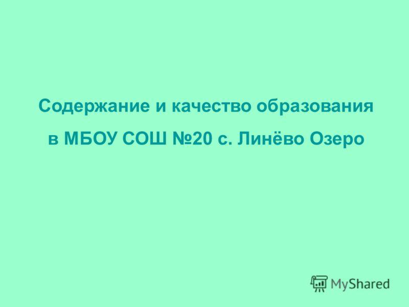 Содержание и качество образования в МБОУ СОШ 20 с. Линёво Озеро