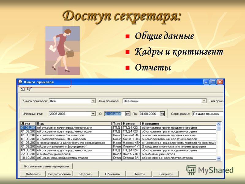 Доступ секретаря: Общие данные Общие данные Кадры и контингент Кадры и контингент Отчеты Отчеты
