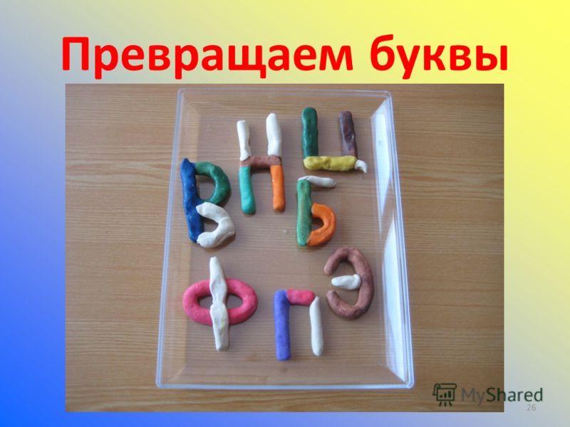 26 Превращаем буквы