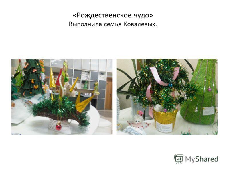 «Рождественское чудо» Выполнила семья Ковалевых.