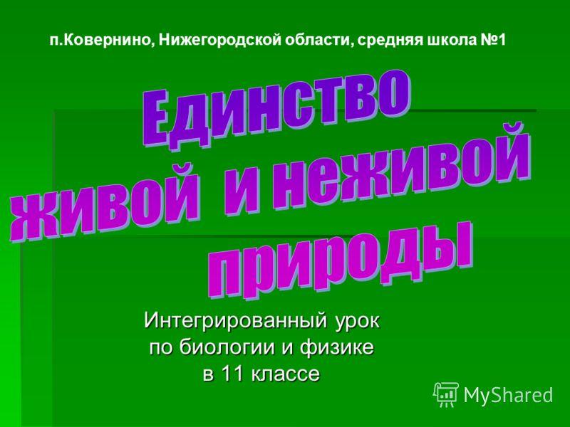 Интегрированный урок по биологии и физике в 11 классе п.Ковернино, Нижегородской области, средняя школа 1
