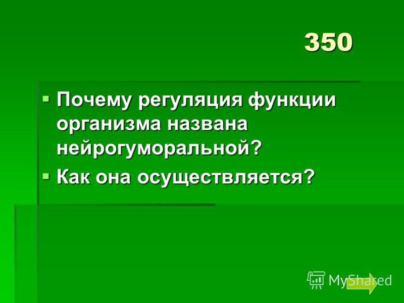 350 Почему регуляция функции организма названа нейрогуморальной? Почему регуляция функции организма названа нейрогуморальной? Как она осуществляется? Как она осуществляется?
