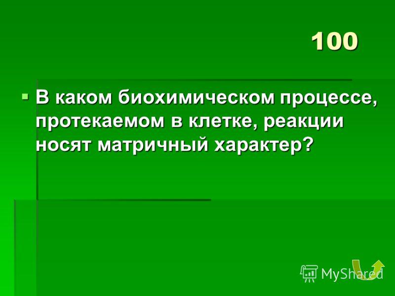 100 В каком биохимическом процессе, протекаемом в клетке, реакции носят матричный характер? В каком биохимическом процессе, протекаемом в клетке, реакции носят матричный характер?