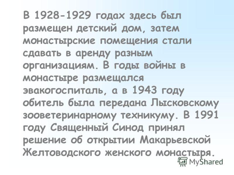 В 1928-1929 годах здесь был размещен детский дом, затем монастырские помещения стали сдавать в аренду разным организациям. В годы войны в монастыре размещался эвакогоспиталь, а в 1943 году обитель была передана Лысковскому зооветеринарному техникуму.