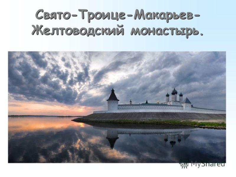 Свято-Троице-Макарьев- Желтоводский монастырь.