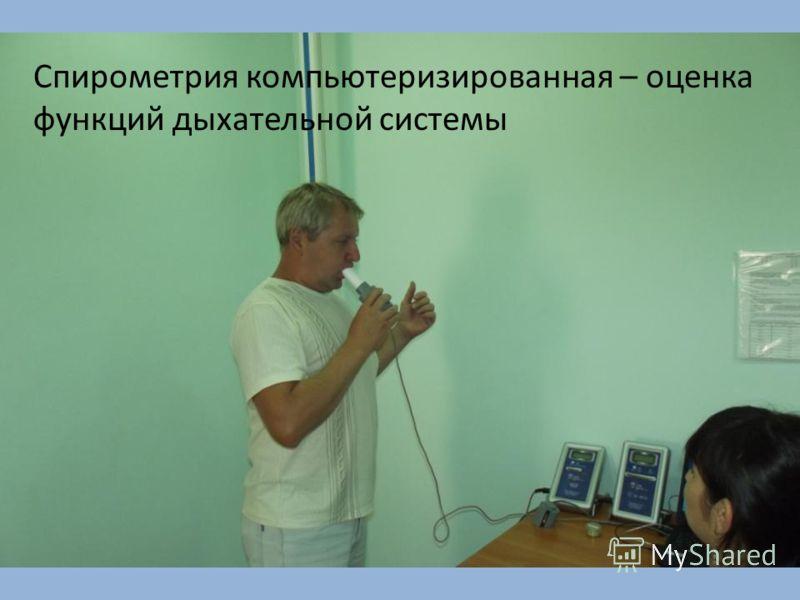 Спирометрия компьютеризированная – оценка функций дыхательной системы