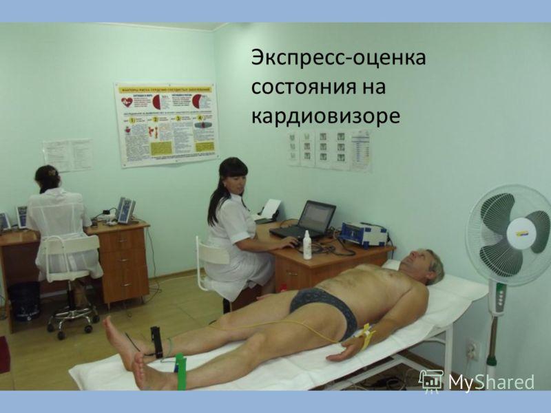 Экспресс-оценка состояния на кардиовизоре