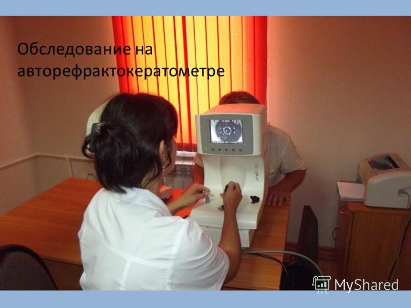 Обследование на авторефрактокератометре