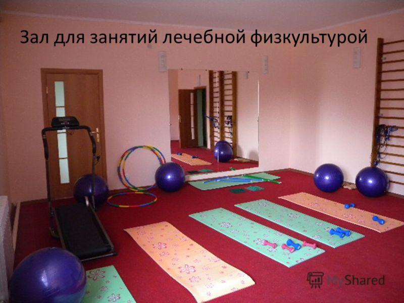 Зал для занятий лечебной физкультурой