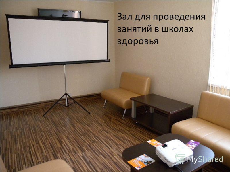 Зал для проведения занятий в школах здоровья