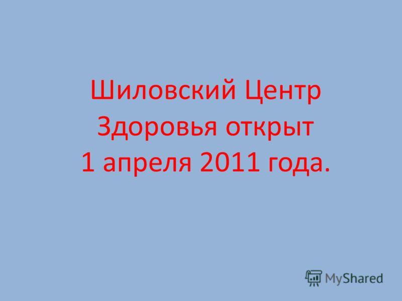 Шиловский Центр Здоровья открыт 1 апреля 2011 года.