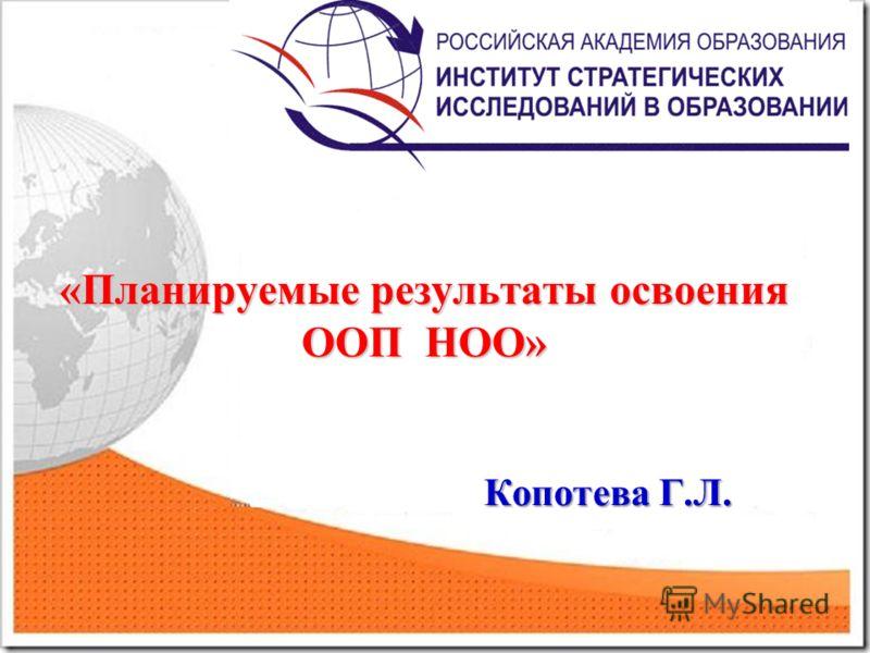 «Планируемые результаты освоения ООП НОО» Копотева Г.Л.