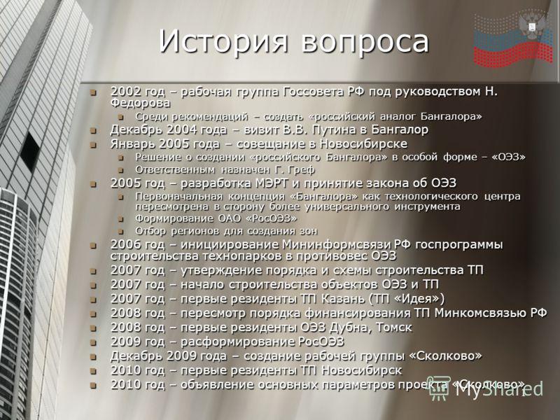 0 Опыт прошлых лет: что надо учесть при создании Сколково? Пономарев И.В. Председатель подкомитета по технологическому развитию, Госдума РФ