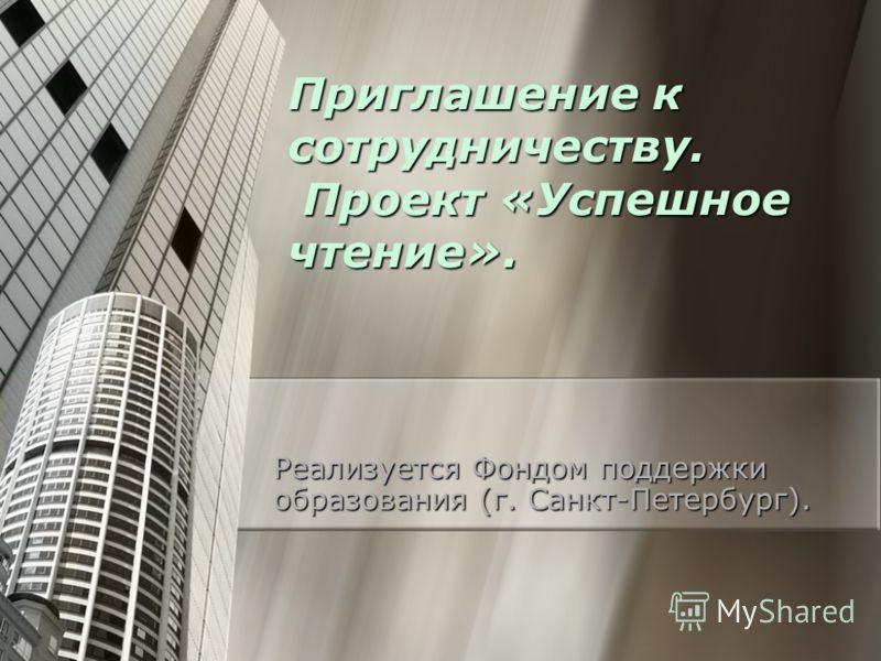 Приглашение к сотрудничеству. Проект «Успешное чтение». Реализуется Фондом поддержки образования (г. Санкт-Петербург).