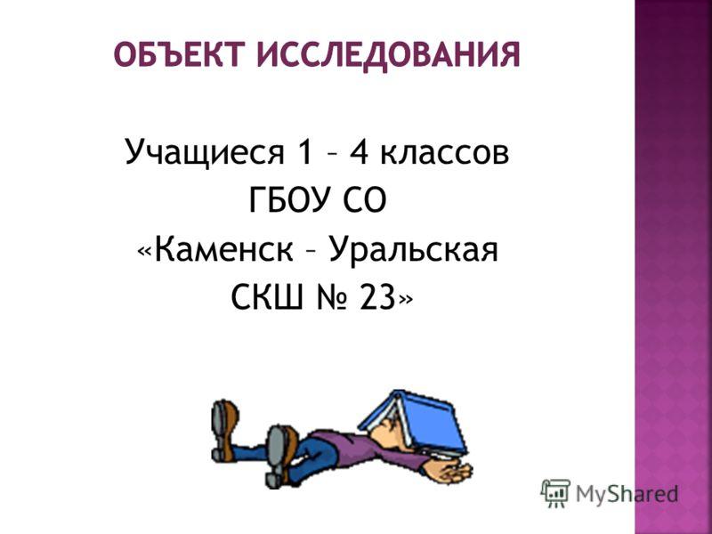 Учащиеся 1 – 4 классов ГБОУ СО «Каменск – Уральская СКШ 23»