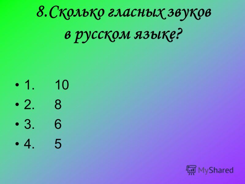 8.Сколько гласных звуков в русском языке? 1. 10 2. 8 3. 6 4. 5
