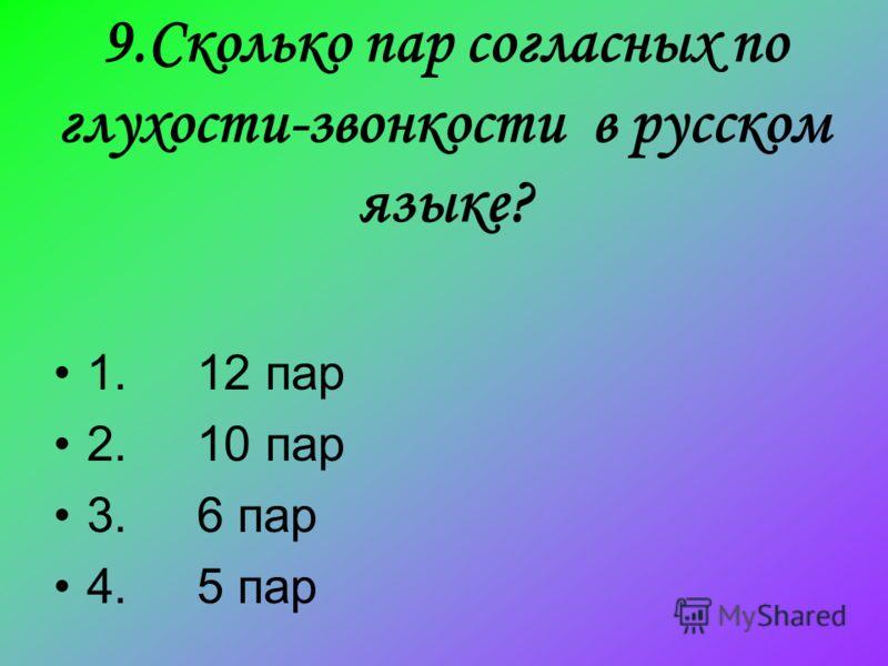 9.Сколько пар согласных по глухости-звонкости в русском языке? 1. 12 пар 2. 10 пар 3. 6 пар 4. 5 пар