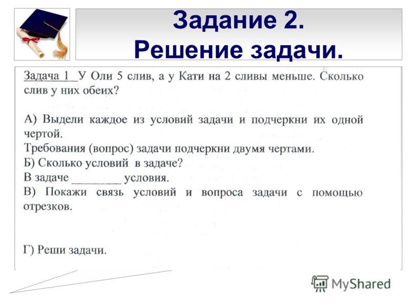 Задание 2. Решение задачи.