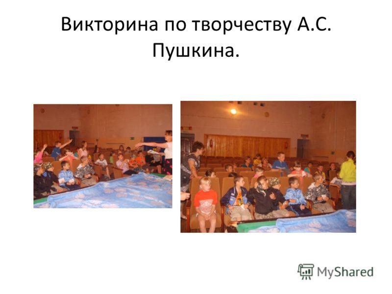 Викторина по творчеству А.С. Пушкина.
