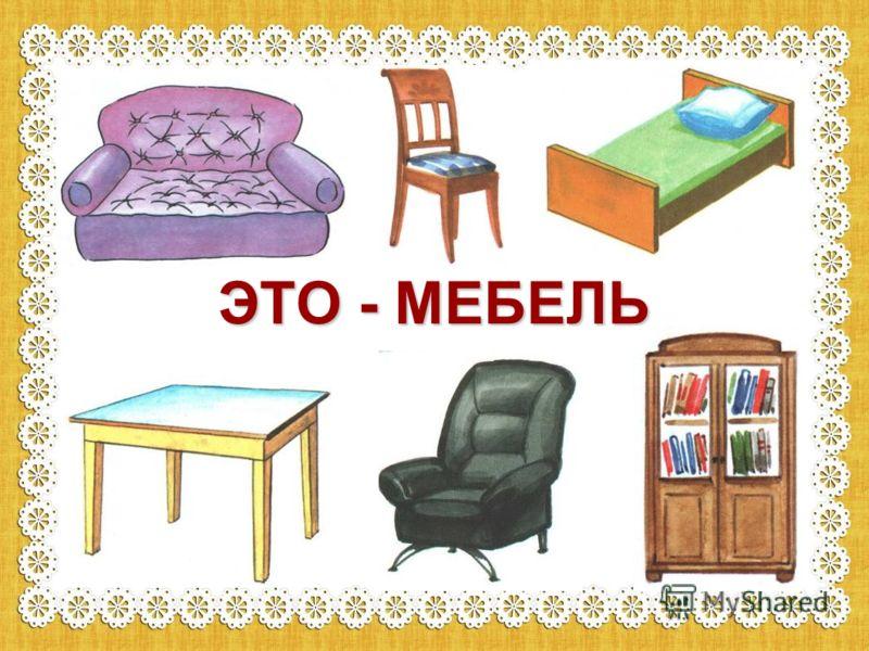 ЭТО - МЕБЕЛЬ