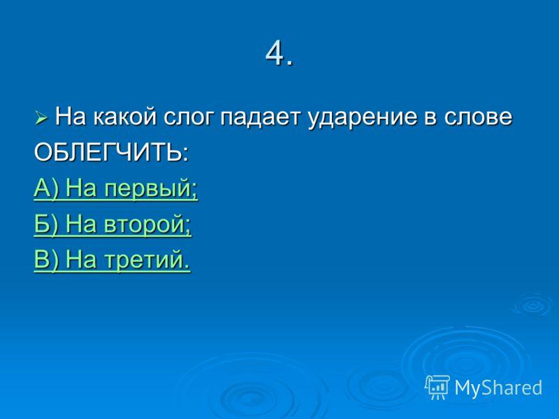 3. На какой слог падает ударение в слове На какой слог падает ударение в словеФЕНОМЕН: А) На первый; А) На первый; Б) На второй; Б) На второй; В) На третий В) На третий