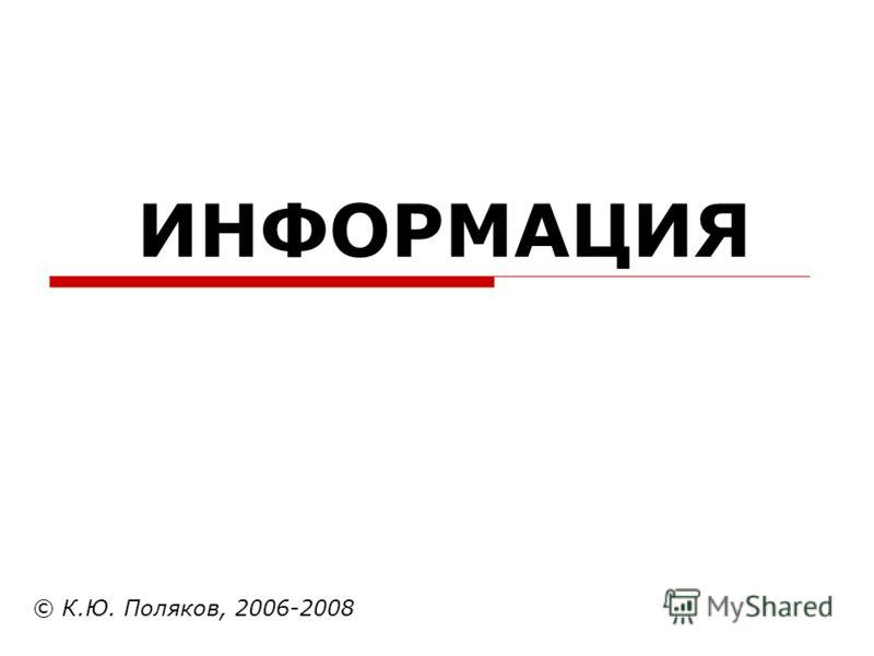 ИНФОРМАЦИЯ © К.Ю. Поляков, 2006-2008