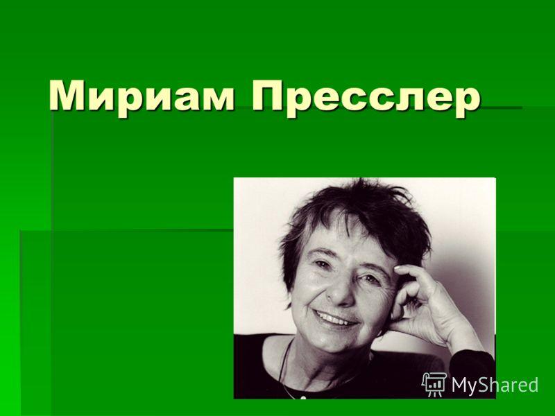 Мириам Пресслер