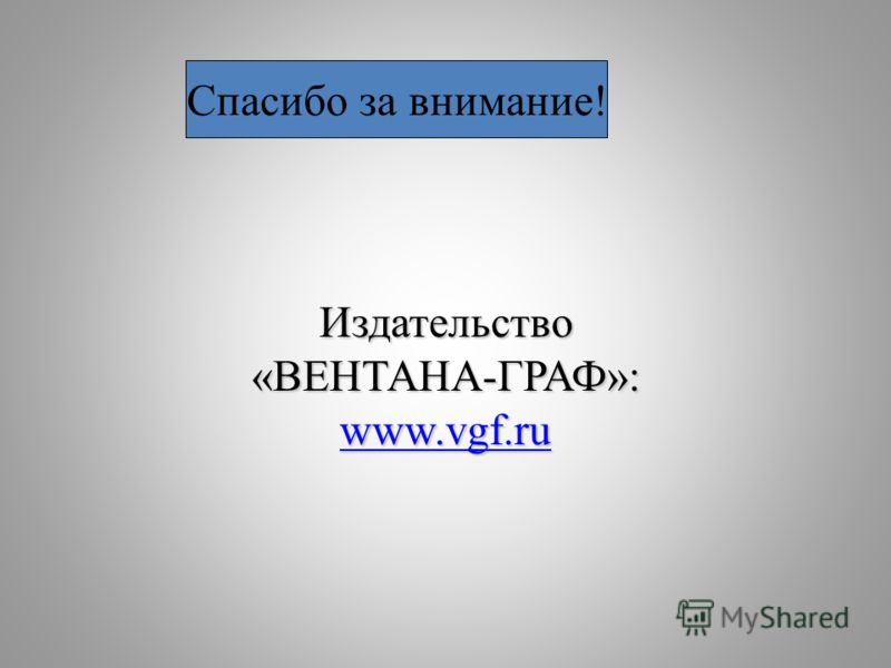 Методические подходы к изучению русского языка в 10 – 11 классах на профильном уровне Для обеспечения взаимосвязи между содержательно-структурными блоками курса, а также между модулями внутри одного блока используется как один из вариантов методическ