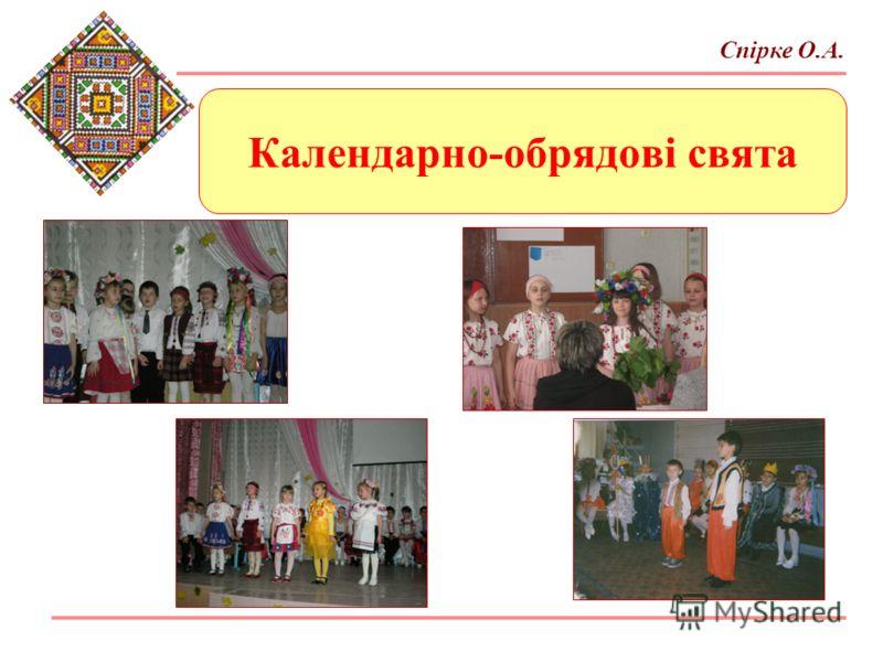 Календарно-обрядові свята Спірке О.А.