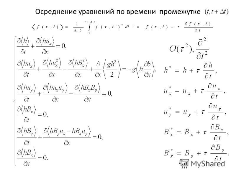 Осреднение уравнений по времени промежутке