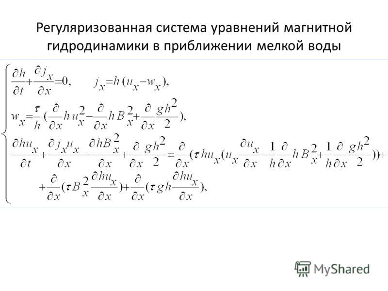 Регуляризованная система уравнений магнитной гидродинамики в приближении мелкой воды