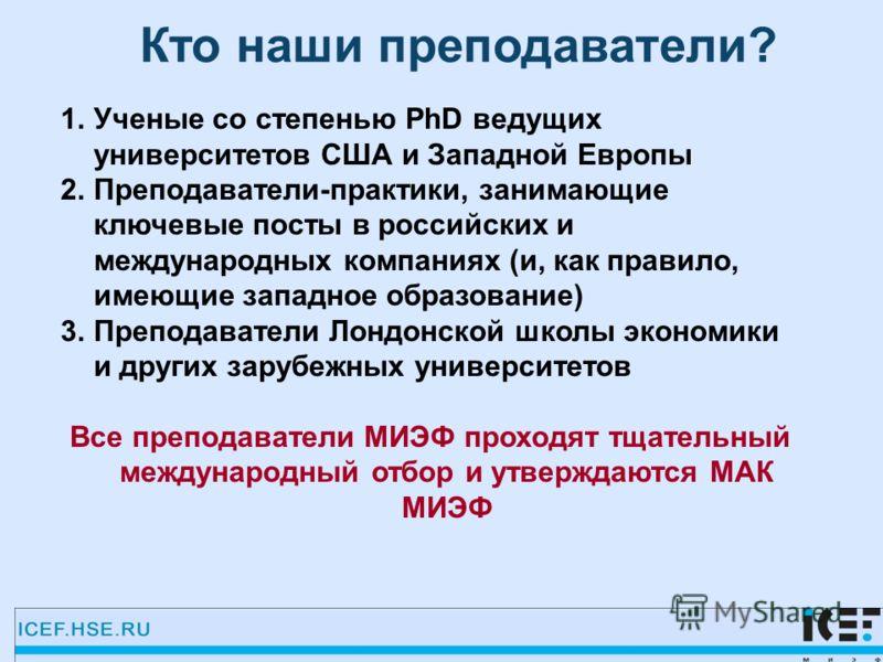 Кто наши преподаватели? 1.Ученые со степенью PhD ведущих университетов США и Западной Европы 2.Преподаватели-практики, занимающие ключевые посты в российских и международных компаниях (и, как правило, имеющие западное образование) 3.Преподаватели Лон