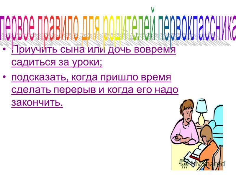 Приучить сына или дочь вовремя садиться за уроки; подсказать, когда пришло время сделать перерыв и когда его надо закончить.