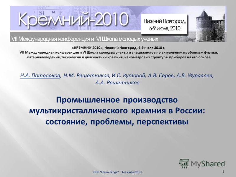 «КРЕМНИЙ-2010», Нижний Новгород, 6 9 июля 2010 г. VII Международная конференция и VI Школа молодых ученых и специалистов по актуальным проблемам физики, материаловедения, технологии и диагностики кремния, нанометровых структур и приборов на его основ