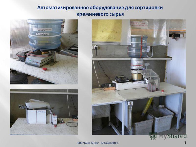 ООО Гелио-Ресурс 6-9 июля 2010 г. 8 Автоматизированное оборудование для сортировки кремниевого сырья