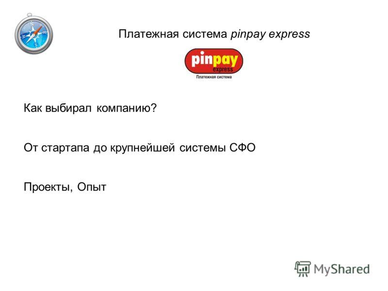 Платежная система pinpay express Как выбирал компанию? От стартапа до крупнейшей системы СФО Проекты, Опыт