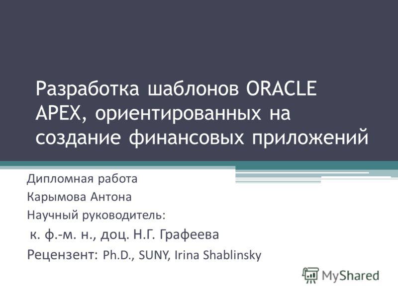 Презентация на тему Разработка шаблонов oracle apex  1 Разработка