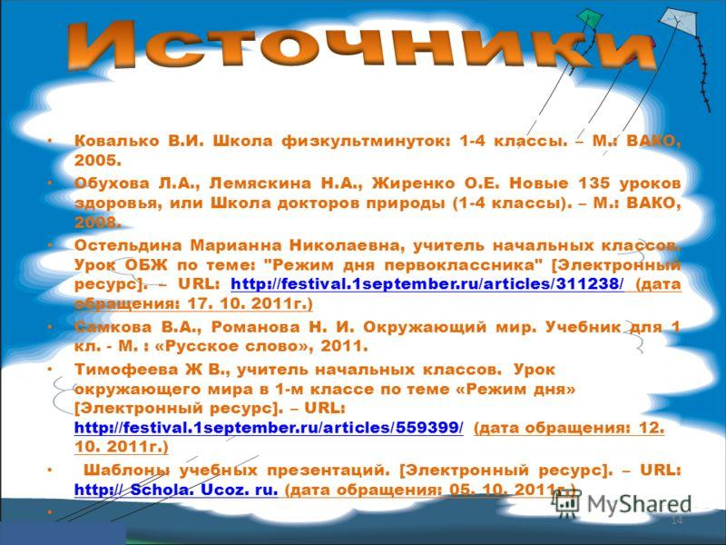 FokinaLida.75@mail.ru 13 И поэтому, ребята. С вами ждём мы новых встреч И, надеюсь, что здоровье Все вы будете беречь!