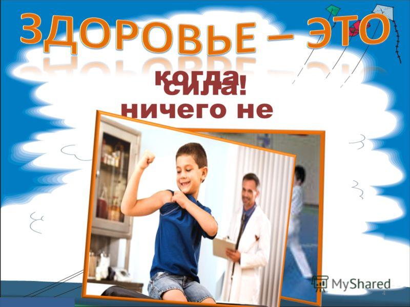 Что такое здоровье? Твой режим дня. Здоровье – это движение. Физкультминутка. Свежим воздухом дышать. Здоровый человек - это … Правильные советы. 3