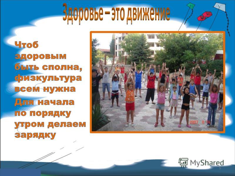 FokinaLida.75@mail.ru когда ничего не болит сила! 4