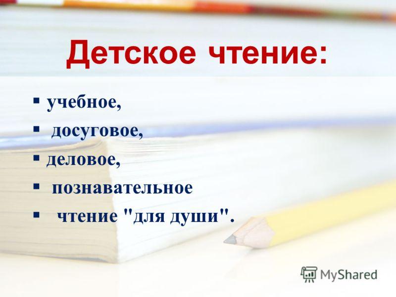Детское чтение: учебное, досуговое, деловое, познавательное чтение для души.