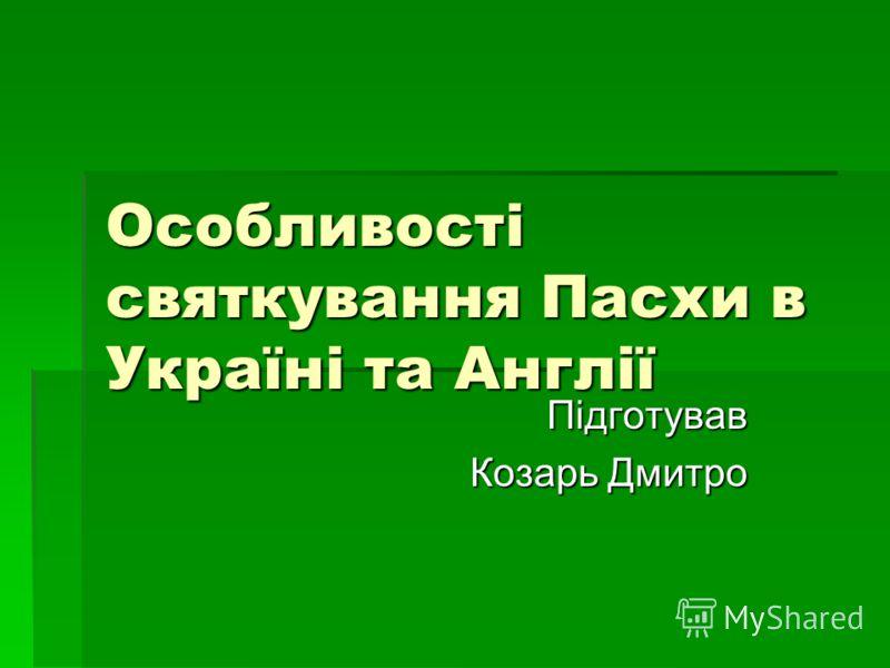 Особливості святкування Пасхи в Україні та Англії Підготував Козарь Дмитро