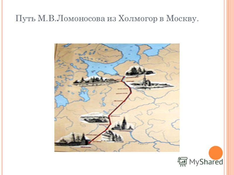 Ф РАГМЕНТ КАРТИНЫ ХУДОЖНИКА Н.И. К ИСЛЯКОВА «Ю НЫЙ Л ОМОНОСОВ НА ПУТИ В М ОСКВУ ». 1948. 1730 года в декабре из Холмогор в Москву отправлялся караван с рыбой. Ночью, когда в доме все спали, Ломоносов надел две рубахи, нагольный тулуп, взял с собой по