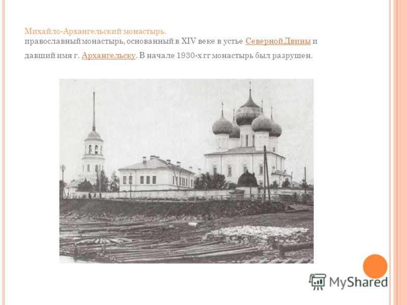 Рыбная пристань Архангельска. Архангельск в наши дни.